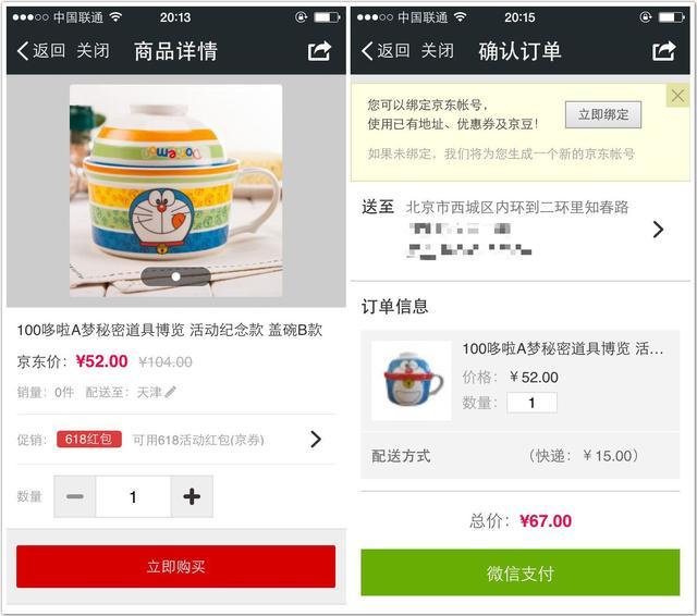 微信更新「發現」 京東購物一級入口上線 | 人人都是產品經理