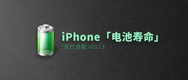 iPhone電池壽命快捷指令,快速查詢充電次數,已適配iOS13系統