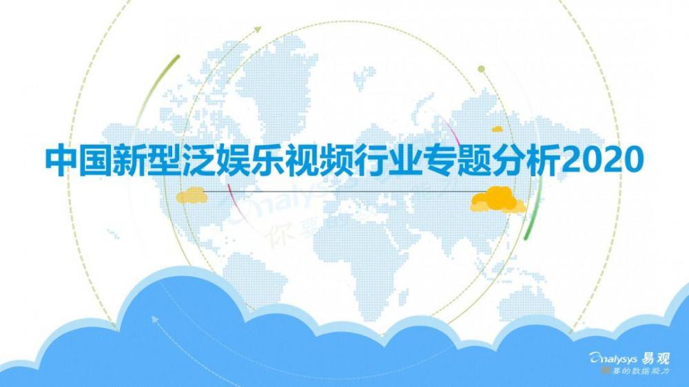 2020中國新型泛娛樂視頻行業專題分析 | 新形勢、新挑戰、新機遇