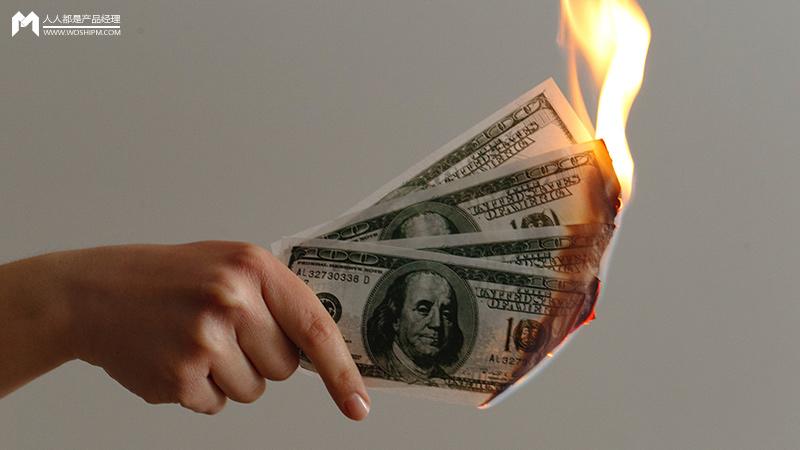 這些年的燒錢大戰,到底有多少意義?