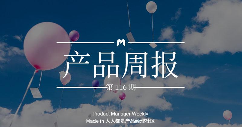 產品經理周報第 116 期|微信上線「拍一拍」功能;QQ上線「購物直播」功能