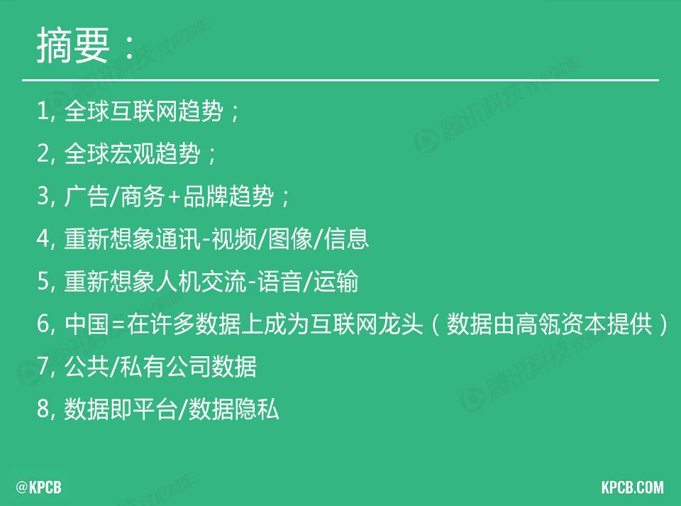 2016互聯網女皇報告中文版:互聯網人必看(附報告原文及中文版PDF下載) | 人人都是產品經理