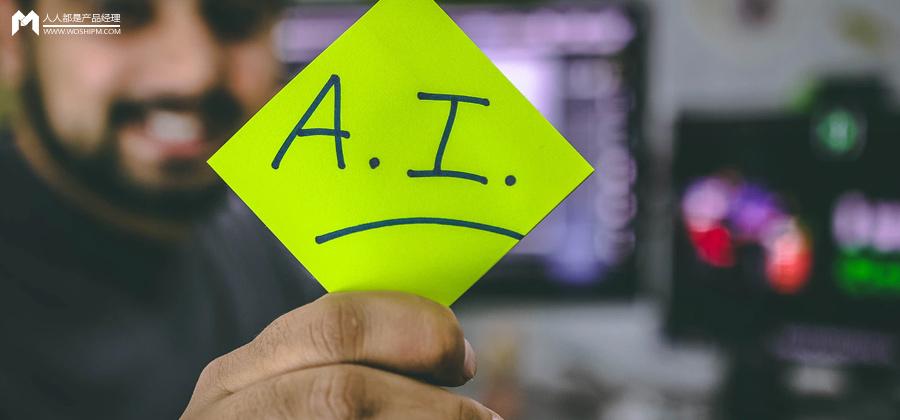 關於AI交互設計,這幾點你需要知道 | 人人都是產品經理
