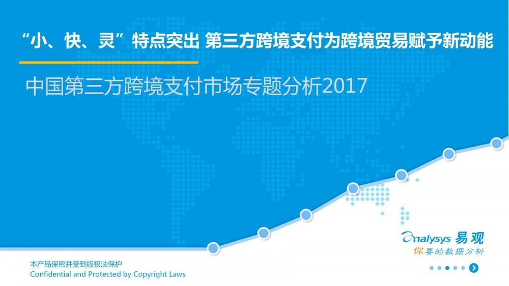 2017中國第三方跨境支付市場專題分析 | 人人都是產品經理